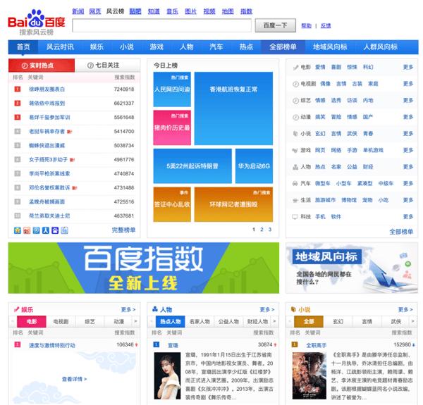 Screenshot of Baidu's website